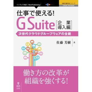 仕事で使える!G Suite 企業導入編 次世代クラウドグループウェアの全貌 電子書籍版 / 佐藤芳樹|ebookjapan
