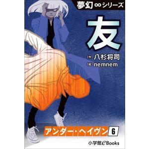 夢幻∞シリーズ アンダー・ヘイヴン6 友 電子書籍版 / 八杉将司(作)/nemnem(絵)|ebookjapan