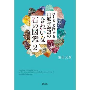 ひとりで探せる川原や海辺のきれいな石の図鑑2 電子書籍版 / 柴山元彦|ebookjapan