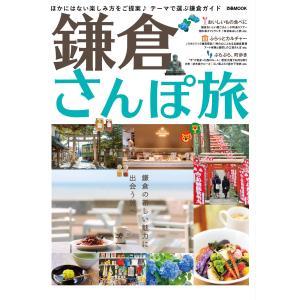 ぴあMOOK 鎌倉さんぽ旅 電子書籍版 / ぴあMOOK編集部|ebookjapan