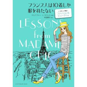 フランス人は10着しか服を持たない コミック版 ファッション&ビューティ 編 電子書籍版 / 画:村田順子 原作:ジェニファー・L・スコット|ebookjapan