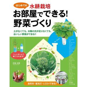 はじめての水耕栽培 お部屋でできる!野菜づくり 電子書籍版 / 著:中島水美 ebookjapan