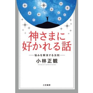 神さまに好かれる話 電子書籍版 / 小林正観|ebookjapan