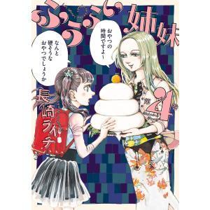 ふうらい姉妹 (4) 電子書籍版 / 長崎ライチ