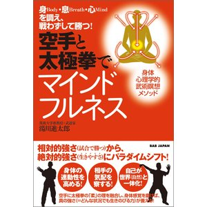 空手と太極拳でマインドフルネス 電子書籍版 / 湯川進太郎