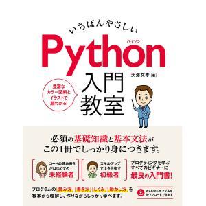 いちばんやさしい Python 入門教室 電子書籍版 / 大澤文孝|ebookjapan