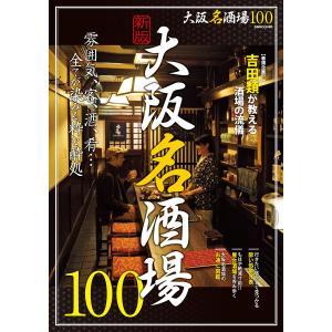 ぴあMOOK 新版 大阪名酒場100 電子書籍版 / ぴあMOOK編集部|ebookjapan