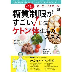 ぴあMOOK スーパードクターズ!いま、糖質制限がすごい! 電子書籍版 / ぴあMOOK編集部|ebookjapan