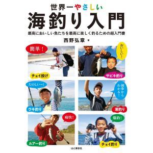 世界一やさしい海釣り入門 電子書籍版 / 著:西野弘章 ebookjapan