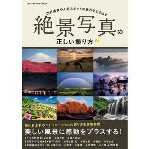 絶景写真の正しい撮り方 電子書籍版 / CAPA&デジキャパ!編集部|ebookjapan