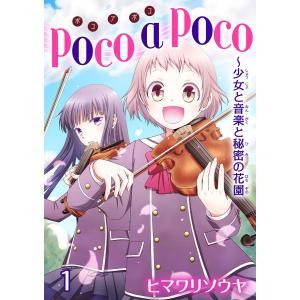 poco a poco〜少女と音楽と秘密の花園 (1) 電子書籍版 / ヒマワリソウヤ ebookjapan