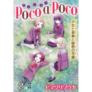 poco a poco〜少女と音楽と秘密の花園 (2) 電子書籍版 / ヒマワリソウヤ|ebookjapan