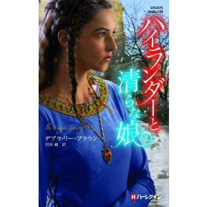 ハイランダーと清らな娘 電子書籍版 / デブラ・リー・ブラウン 翻訳:沢田純 ebookjapan
