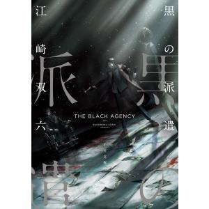 【初回50%OFFクーポン】黒の派遣 電子書籍版 / 著:江崎双六 イラスト:syo5|ebookjapan