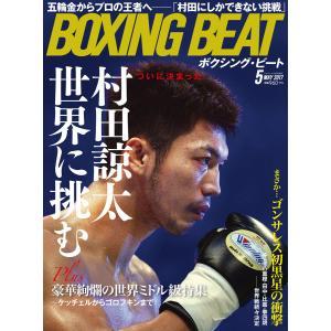 BOXING BEAT(ボクシング・ビート) 2017年5月号 電子書籍版 / BOXING BEA...