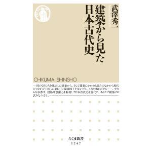 建築から見た日本古代史 電子書籍版 / 武澤秀一|ebookjapan