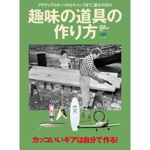 エイ出版社の実用ムック 趣味の道具の作り方 電子書籍版 / エイ出版社の実用ムック編集部|ebookjapan