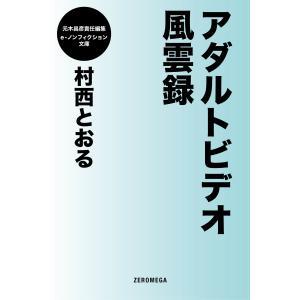 アダルトビデオ風雲録 電子書籍版 / 村西とおる|ebookjapan