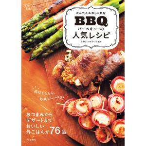 【初回50%OFFクーポン】かんたん&おしゃれな バーベキューの人気レシピ(立東舎 料理の本棚) 電子書籍版 / 著:BBQレシピタンク|ebookjapan