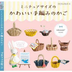 ミニチュアサイズのかわいい手編みのかご 電子書籍版 / nikomaki*