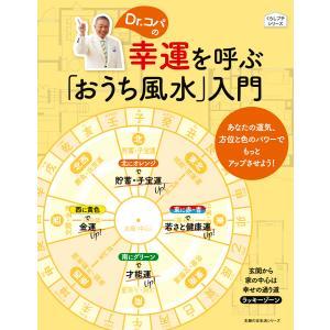Dr.コパの幸運を呼ぶ「おうち風水」入門 電子書籍版 / 主婦の友社 ebookjapan