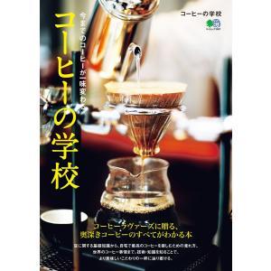 エイ出版社の実用ムック コーヒーの学校 電子書籍版 / エイ出版社の実用ムック編集部 ebookjapan