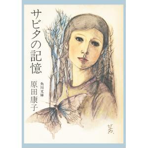 サビタの記憶 電子書籍版 / 著者:原田康子|ebookjapan