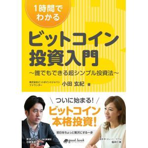 【初回50%OFFクーポン】1時間でわかるビットコイン投資入門 電子書籍版 / 小田玄紀|ebookjapan