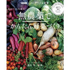 NHK趣味の園芸 やさいの時間 初めてでも大成功!無農薬でかんたん野菜づくり 電子書籍版 / NHK出版(編)/藤田智(監修) ebookjapan