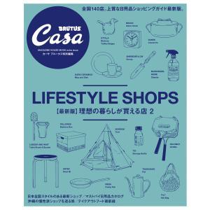 Casa BRUTUS特別編集 【最新版】理想の暮らしが買える店2 電子書籍版 / カーサブルータス...
