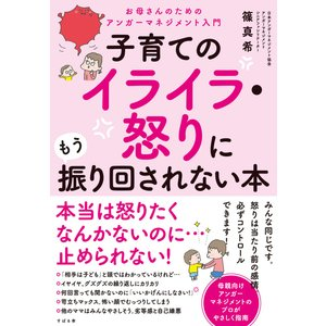 子育てのイライラ・怒りにもう振り回されない本 電子書籍版 / 著:篠真希