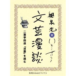 二葉亭四迷『浮雲』を読む(文芸漫談コレクション) 電子書籍版 / 奥泉 光/いとうせいこう|ebookjapan