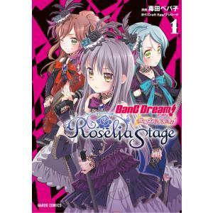 バンドリ!ガールズバンドパーティ! Roselia Stage (1) 電子書籍版 / 毒田ペパ子 Craft Egg / ブシロード|ebookjapan