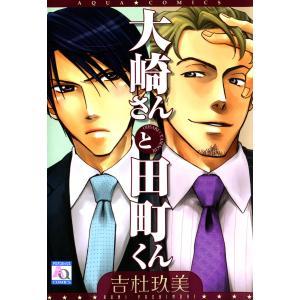 大崎さんと田町くん 電子書籍版 / 吉杜玖美|ebookjapan