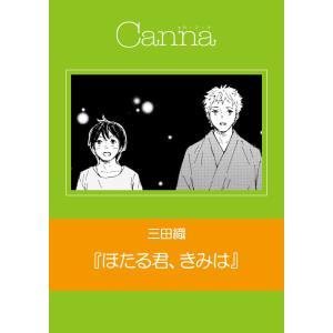 ほたる君、きみは 電子書籍版 / 三田織|ebookjapan