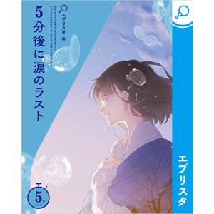 5分後に涙のラスト 電子書籍版 / エブリスタ Ajimita|ebookjapan