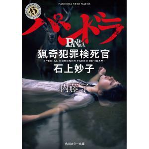【初回50%OFFクーポン】パンドラ 猟奇犯罪検死官・石上妙子 電子書籍版 / 著者:内藤了|ebookjapan