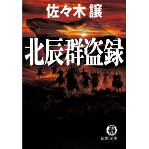 【初回50%OFFクーポン】北辰群盗録 電子書籍版 / 著:佐々木譲|ebookjapan