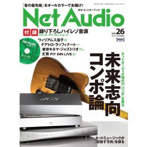 Net Audio vol.26 電子書籍版 / Net Audio編集部|ebookjapan