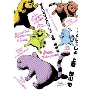 【初回50%OFFクーポン】あらいぐマンといっしょ 上巻 電子書籍版 / 漫画:横山旬|ebookjapan