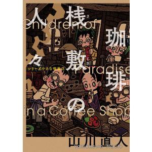 【初回50%OFFクーポン】珈琲桟敷の人々 シリーズ小さな喫茶店 電子書籍版 / 著者:山川直人|ebookjapan