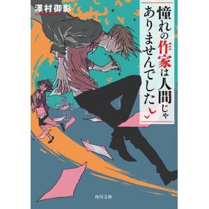 憧れの作家は人間じゃありませんでした 電子書籍版 / 著者:澤村御影 ebookjapan