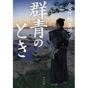 群青のとき 電子書籍版 / 著者:今井絵美子 ebookjapan