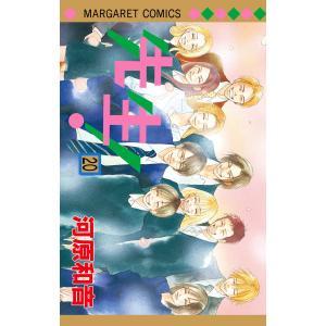 先生! MCオリジナル (20) 電子書籍版 / 河原和音