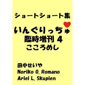 いんぐりっちゅ・臨時増刊4(こころめし):ショートショート 電子書籍版|ebookjapan