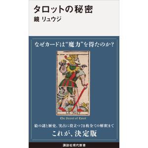 タロットの秘密 電子書籍版 / 鏡リュウジ|ebookjapan