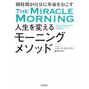 人生を変えるモーニングメソッド 電子書籍版 / ハル・エルロッド/鹿田昌美