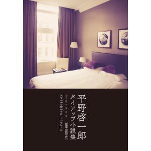 平野啓一郎 タイアップ小説集 〔電子版限定〕 電子書籍版 / 平野啓一郎|ebookjapan