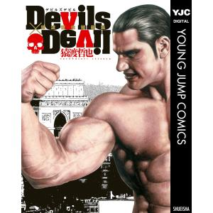 Devils×Devil 猿渡哲也短編集 電子書籍版 / 猿渡哲也|ebookjapan