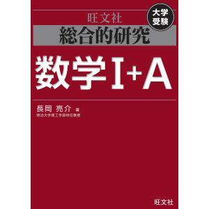 総合的研究 数学I+A 電子書籍版 / 著:長岡亮介 ebookjapan